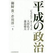 平成の政治 [単行本]