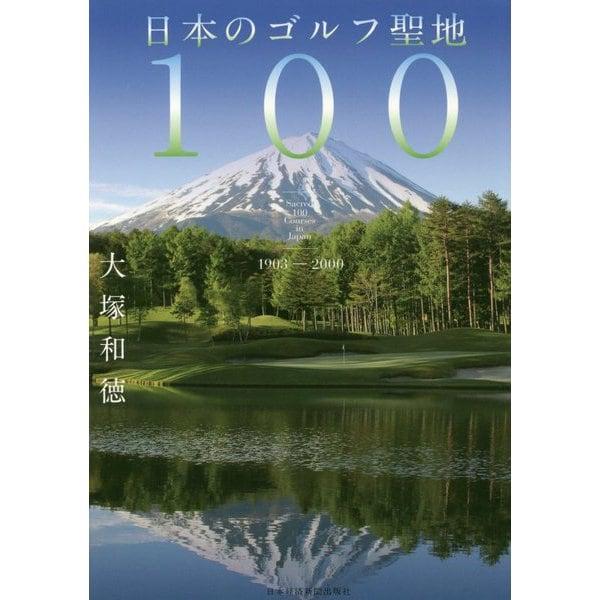 日本のゴルフ聖地100 [単行本]