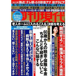 週刊現代 2018年 11/17号 [雑誌]