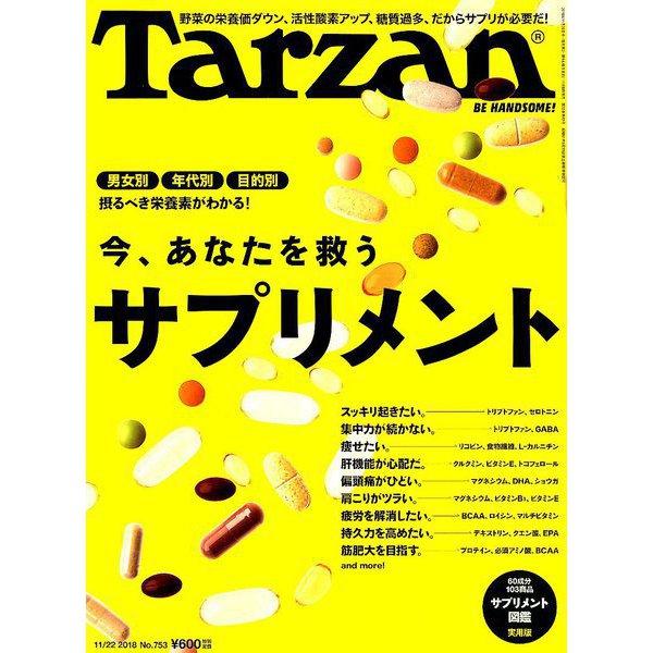 Tarzan (ターザン) 2018年 11/22号 [雑誌]