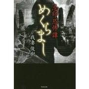 忌印恐怖譚 めくらまし(竹書房文庫) [文庫]