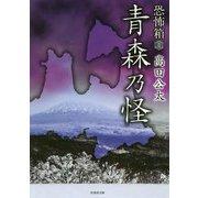 恐怖箱 青森乃怪(竹書房文庫) [文庫]
