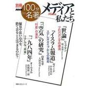 別冊NHK100分de名著 メディアと私たち (教養・文化シリーズ) [ムックその他]