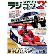 ラジコンマガジン CLASSIC Vol.2 (ヤエスメディアムック574) [ムックその他]