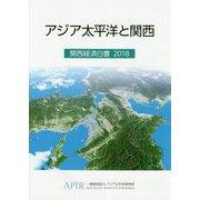 アジア太平洋と関西―関西経済白書〈2018〉 [単行本]