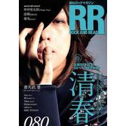 ROCK AND READ 80-読むロックマガジン [単行本]