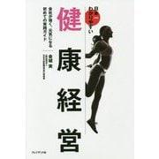 日本一わかりやすい健康経営―会社が強く、元気になる初めての実践ガイド [単行本]
