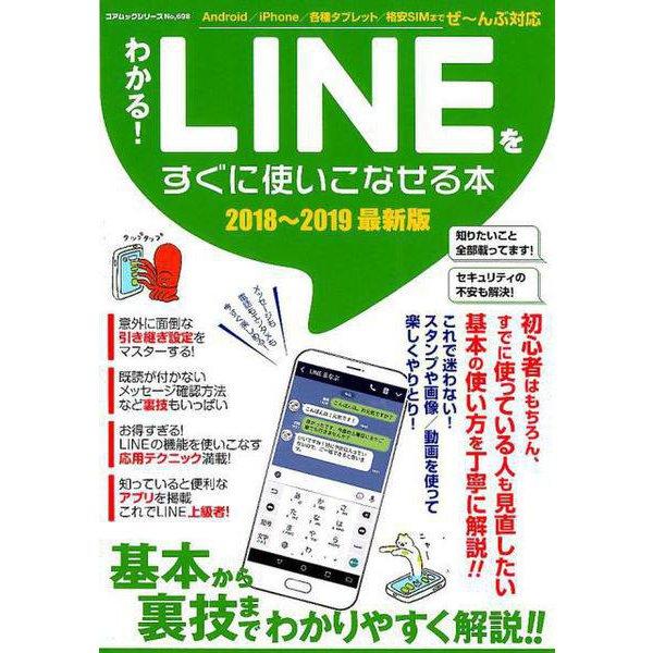 わかる! LINE をすぐに使いこなせる本2018-2019最新版 (コアムックシリーズ) [ムックその他]