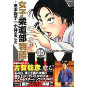 JJM女子柔道部物語 5(イブニングKC) [コミック]