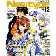 Newtype (ニュータイプ) 2018年 12月号 [雑誌]