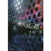 天冥の標〈10〉―青葉よ、豊かなれ〈PART1〉(ハヤカワ文庫JA) [文庫]