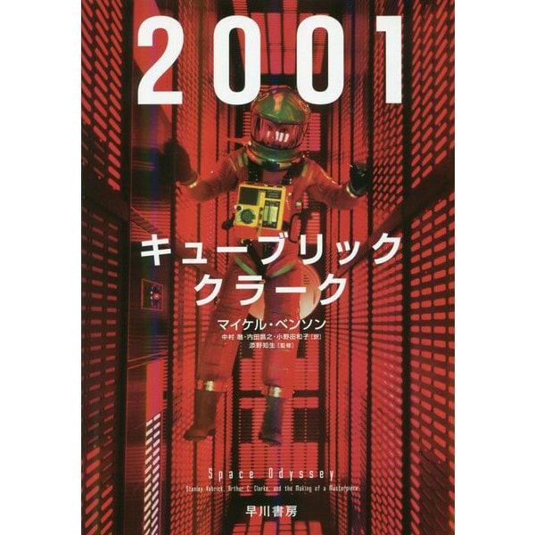 2001:キューブリック、クラーク [単行本]