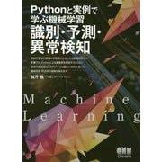 Pythonと実例で学ぶ機械学習 識別・予測・異常検知 [単行本]