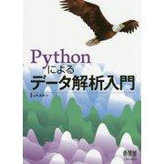 Pythonによるデータ解析入門 [単行本]