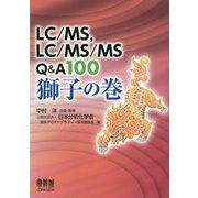 LC/MS、LC/MS/MS Q&A100 獅子の巻 [単行本]
