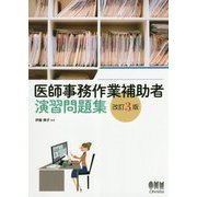 医師事務作業補助者演習問題集 改訂3版 [単行本]