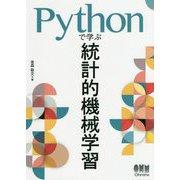 Pythonで学ぶ統計的機械学習 [単行本]