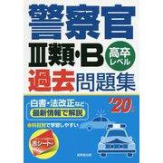 警察官3類・B過去問題集〈'20年版〉 [単行本]