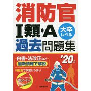 消防官1類・A過去問題集〈'20年版〉 [単行本]