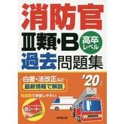 消防官3類・B過去問題集〈'20年版〉 [単行本]