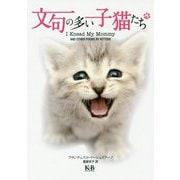 文句の多い子猫たち [単行本]