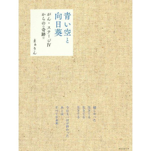 青い空と向日葵―がん・ステージ4からの☆奇跡☆ [単行本]