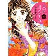 大正ロマンチカ 19(ミッシイコミックス Next comics F) [コミック]