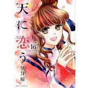 天に恋う 16(ミッシイコミックス Next comics F) [コミック]
