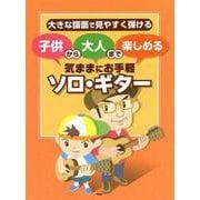 子供から大人まで楽しめる気ままにお手軽ソロ・ギター-大きな譜面で見やすく弾ける [単行本]