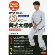 超スロー 陳式太極拳56式 DVD2枚 [単行本]
