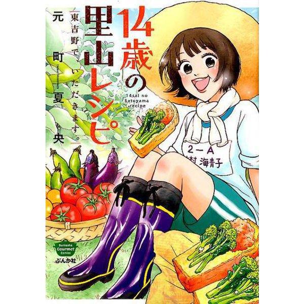 14歳の里山レシピ東吉野で、いただきます。(ぶんか社コミックス) [コミック]
