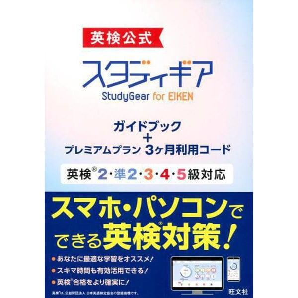 英検公式スタディギアfor EIKEN-英検2・準2・3・4・5級対応 ガイドブック+プレミアムプラン3ヶ月利用コード [単行本]