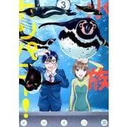 水族カンパニー!<3>(ビッグ コミックス) [コミック]