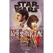 STAR WARS ハン・ソロ/スター・ウォーズ・ストーリー 最重要指名手配(講談社KK文庫) [新書]