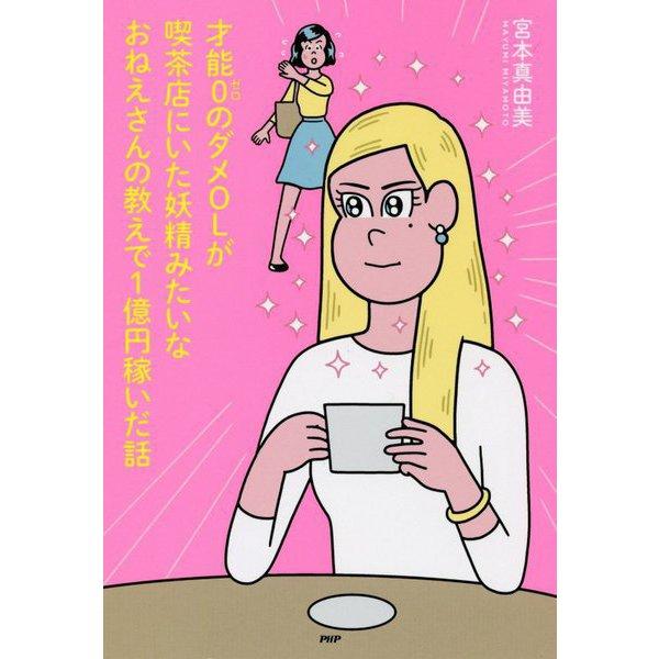 才能0のダメOLが喫茶店にいた妖精みたいなおねえさんの教えで1億円稼いだ話 [単行本]