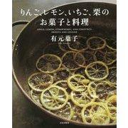 りんご、レモン、いちご、栗のお菓子と料理 [単行本]