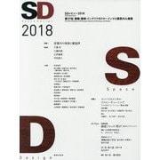 SD〈2018〉 [単行本]