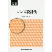 レンズ設計法 復刊 [単行本]