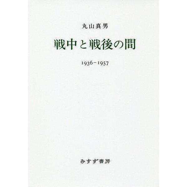 戦中と戦後の間―1936-1957 新装版 [単行本]