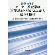 設例で学ぶオーナー系企業の事業承継・M&Aにおける法務と税務 [単行本]