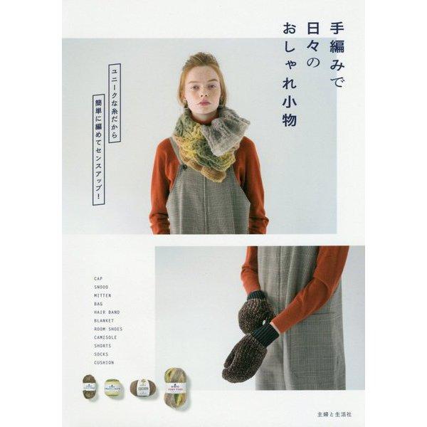 手編みで日々のおしゃれ小物 [単行本]