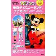 子どもといく東京ディズニーランドナビガイド 2019-202(Disney in Pocket) [ムックその他]