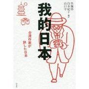我的日本―台湾作家が旅した日本 [単行本]