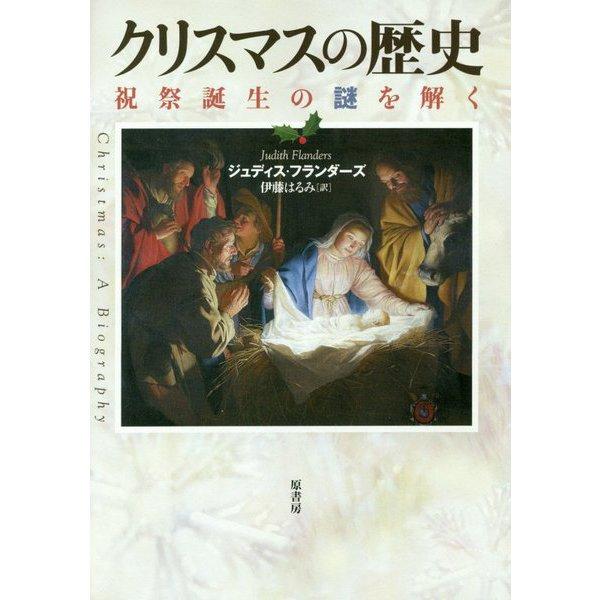 クリスマスの歴史―祝祭誕生の謎を解く [単行本]