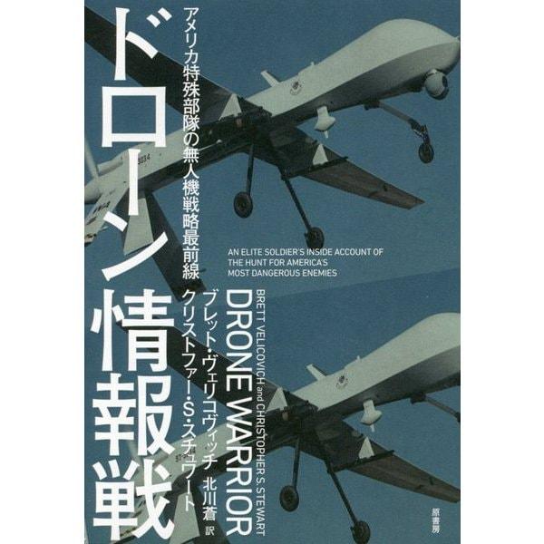 ドローン情報戦―アメリカ特殊部隊の無人機戦略最前線 [単行本]