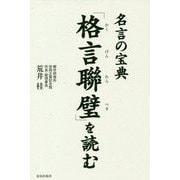 「格言聯璧」を読む―名言の宝典 [単行本]