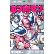 キン肉マン 65(ジャンプコミックス) [コミック]
