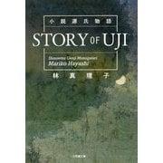 小説源氏物語 STORY OF UJI(小学館文庫) [文庫]