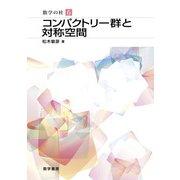 コンパクトリー群と対称空間(数学の杜) [単行本]
