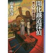 開化鐵道探偵 第一〇二列車の謎(ミステリ・フロンティア) [単行本]